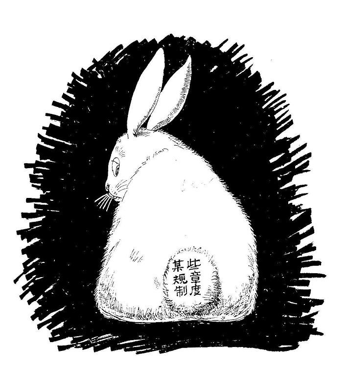 兔子尾巴卡通